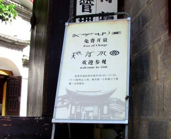 『 【麗江】黒龍澤公園(玉泉公園)で太極拳をマネてみた(^^; 』 ..入場料は無料です。入ることにします。..