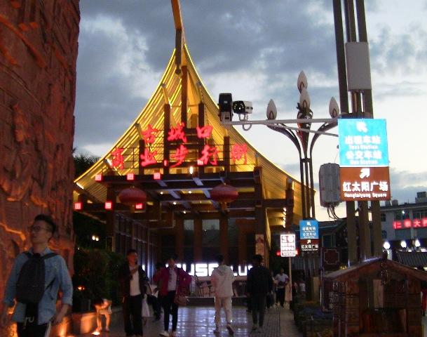 『 麗江古城❘酒吧お立台と世界遺産に観光客殺到!アクセスするには? 』 ..この小路がパワー溢れる酒場(酒吧)街になります。明主路側が正式な?玉河広場の入り口になります。..