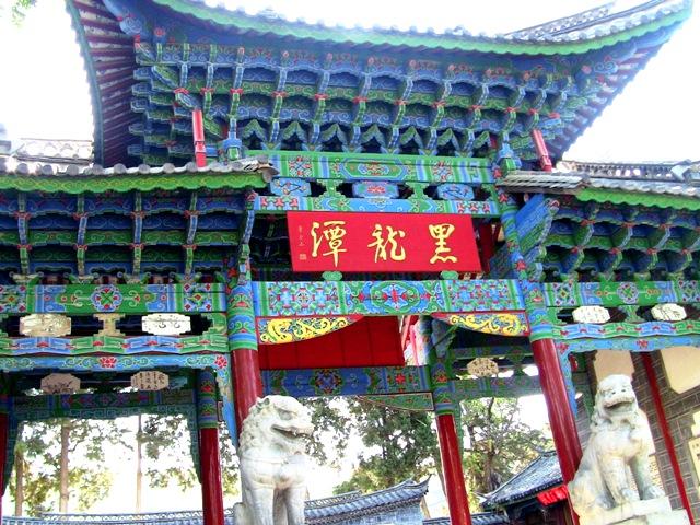 『 【麗江】黒龍澤公園(玉泉公園)で太極拳をマネてみた(^^; 』 ..黒龍澤公園(玉泉公園)は麗江古城のシンボル、玉河広場の北にあります。..