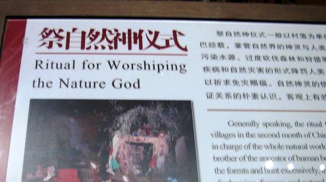 『 【麗江】黒龍澤公園(玉泉公園)で太極拳をマネてみた(^^; 』 ..人々は自然災害が起きると自然の神に祈り災いを取り除いてもらおうとしました。..