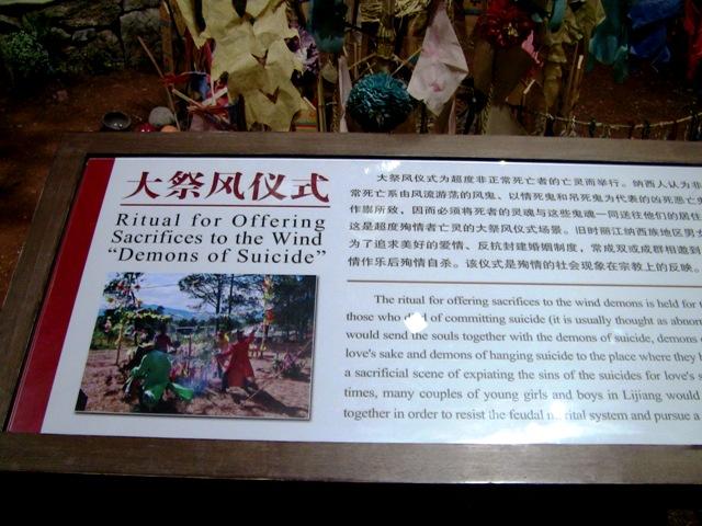 『 【麗江】黒龍澤公園(玉泉公園)で太極拳をマネてみた(^^; 』 ..何か悪い病が流行した時などに執り行う儀式のようです。..