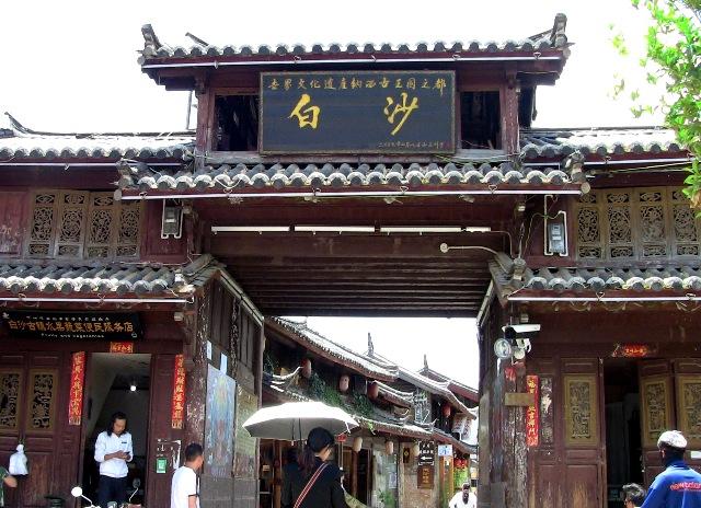 『 麗江古城からナシ族に伝わるトンパ文字の里、白沙古城に行ってみる 』 ..白沙古城です。..