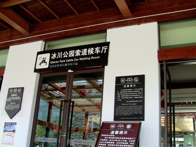 『 【玉龍雪山現地ツアー】富士山越えの絶景!高山病対策と行き方 』 ..玉龍雪山ロープウェイに向かう専用バス待合室入り口です。..