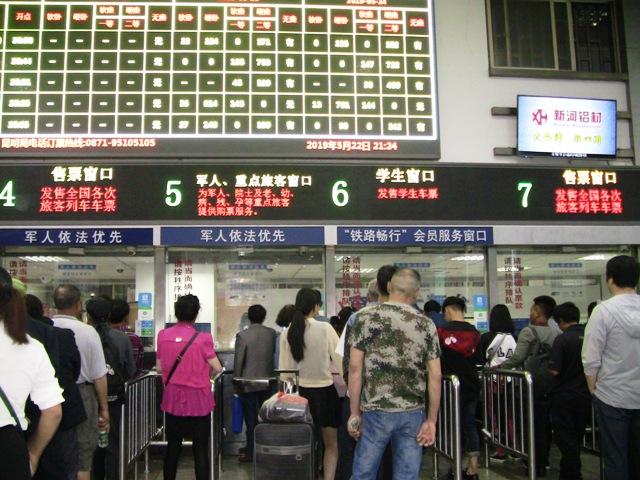 『 【ctrip】昆明・大理・麗江行き鉄道の切符受け取り 』 ..適当な列の短い窓口を選びます。..