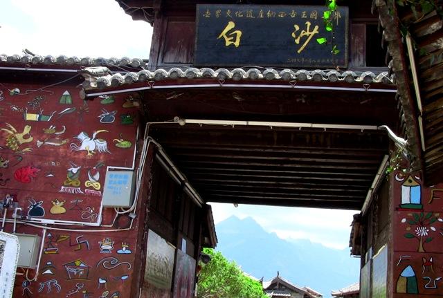 『 麗江古城からナシ族に伝わるトンパ文字の里、白沙古城に行ってみる 』 ..門をくぐるといきなりトンパ文字が目に入ります。..