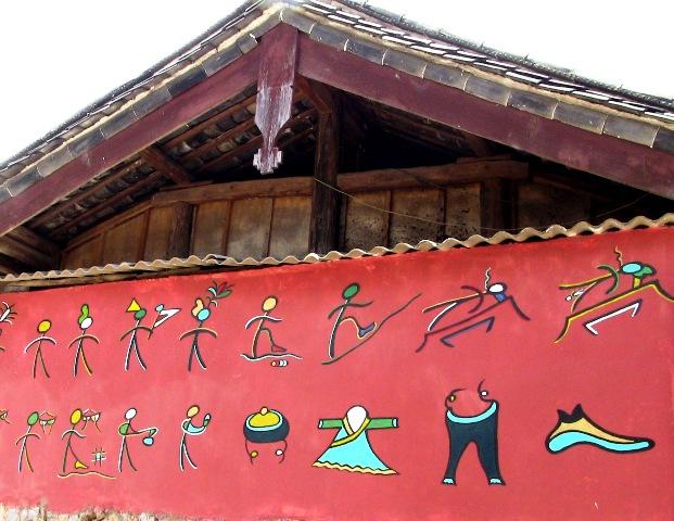 『 麗江古城からナシ族に伝わるトンパ文字の里、白沙古城に行ってみる 』 ..トンパ文字は普通の家庭の壁にも描かれていました。..