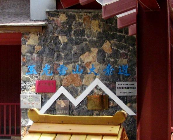 『 【玉龍雪山現地ツアー】富士山越えの絶景!高山病対策と行き方 』 ..またロープウェイを支える鉄塔に錆など見当たりません。上場会社なのでしっかりした運営がなされているように感じました。玉龍雪山最大最長のロープウェイ乗り場は目前です。..