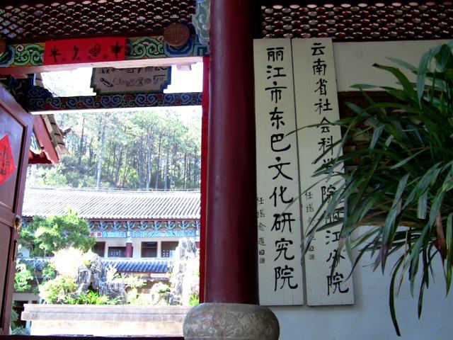 『 【麗江】黒龍澤公園(玉泉公園)で太極拳をマネてみた(^^; 』 ..この撮影スポットを過ぎると東巴文化研究所に行くことが出来ます。でも、実際に行ってみたら本当の研究所でした。(^^;..