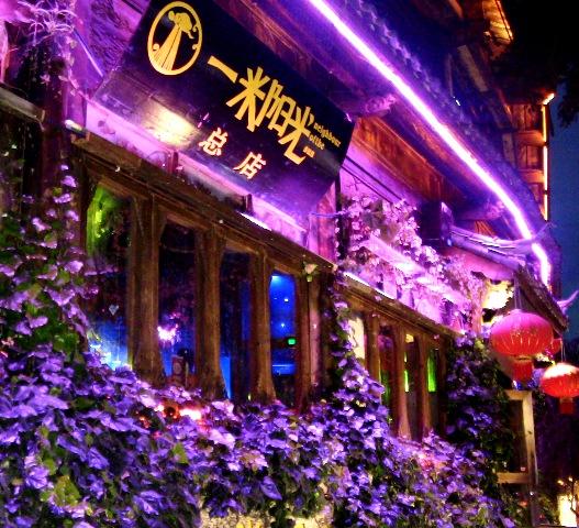 『 麗江古城❘酒吧お立台と世界遺産に観光客殺到!アクセスするには? 』 ..一米陽光(一米阳光)はこの界隈では一番の人気店のようです。..