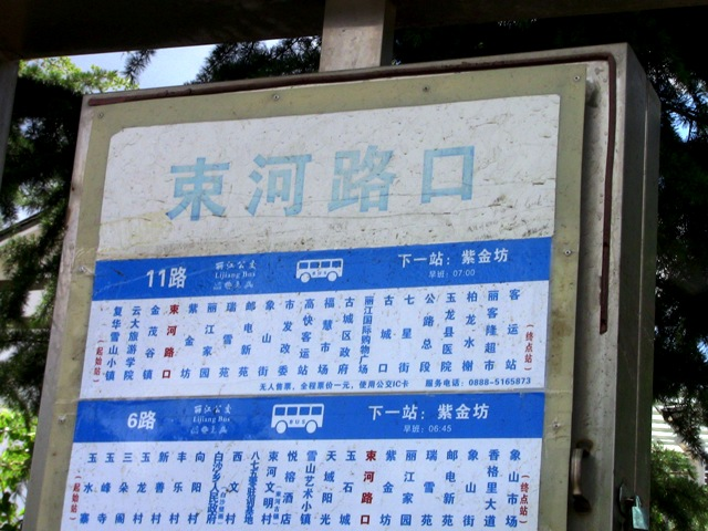 『 麗江古城からナシ族に伝わるトンパ文字の里、白沙古城に行ってみる 』 ..白沙古鎮からは麗江古城に戻るには小型バスで束河路口まで行きます。..