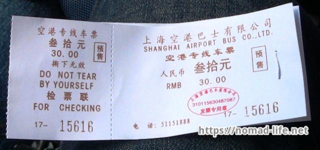 『 虹橋空港⇔浦東空港移動に空港バス無料チケットを利用してみた 』 ..中国東方航空の浦東空港-虹橋空港 乗り継ぎサービスカウンターで発行された空港バス チケットです。..
