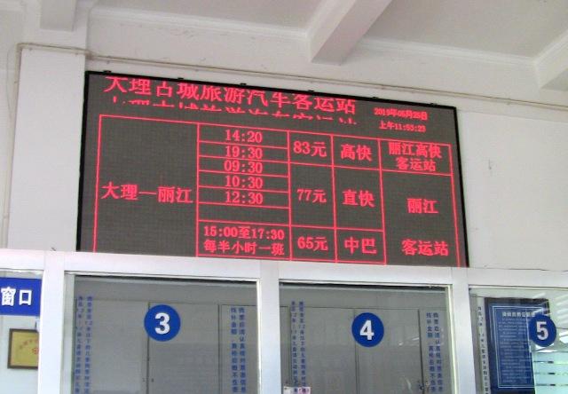 『 大理⇒麗江の移動はバスと鉄道どちらが便利か調べてみました 』 ..乗車券の予約が出来るので便利ですね。..