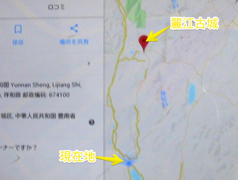 『 大理⇒麗江の移動はバスと鉄道どちらが便利か調べてみました 』 ..小さなバスでした。バスは洱海(erhai)を抜けたあたりで休息します。..