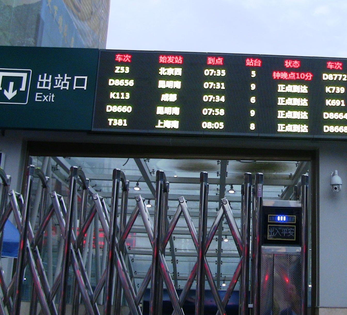 『 【ctrip】昆明・大理・麗江行き鉄道の切符受け取り 』 ..昆明駅に到着した乗客専用出口です。..