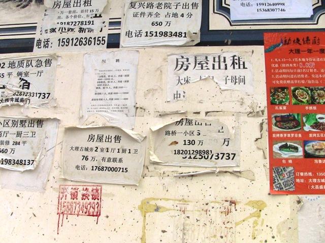 『 【悲報-大理古城のホテル,酒店】宿泊して後悔-后悔した無冬山社 』 ..一方、ほかの建設中のホテルは目隠ししてあります。そして目隠しの塀には多くの張り紙が!..