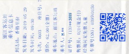 『 麗江⇒香格里拉(シャングリラ)をバスで移動☆たけのこの里は? 』 シャングリラ,麗江,香格里拉バス,移動,時刻表,..自動改札はバスチケットのQRコードを読み込ませて通過します。..