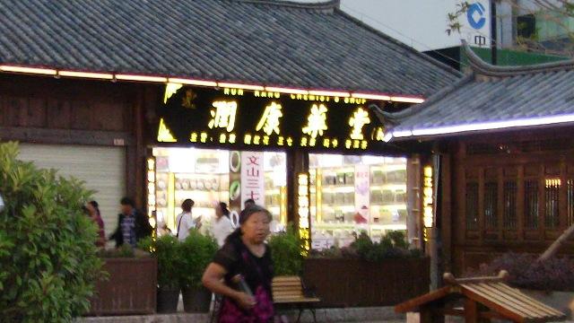 『 麗江古城❘酒吧お立台と世界遺産に観光客殺到!アクセスするには? 』 ..玉河広場に近い「潤康薬堂」は丁寧な説明と正直な営業、そして良い品を卸価格で販売していると感じました。..