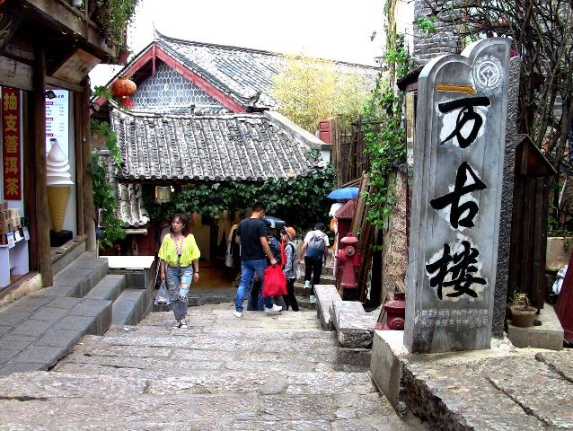 『 麗江古城❘酒吧お立台と世界遺産に観光客殺到!アクセスするには? 』 ..ここから万古楼に行けます。..