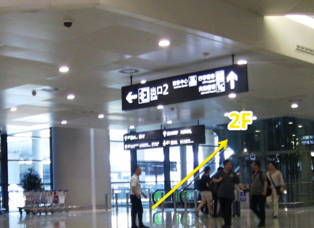 『 虹橋空港⇔浦東空港移動に空港バス無料チケットを利用してみた 』 ..空港バスチケットを受け取ったら出口に向かわずに2Fへ向かいます。..