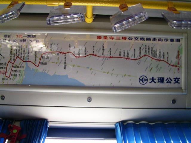 『 もう迷わない!大理駅から大理古城へ8路バスで移動する 』 ..大理古城は大理古城だカズは崇聖寺三塔専線に乗りました。..