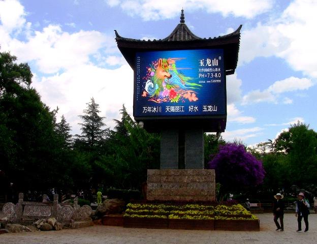 『 麗江古城❘酒吧お立台と世界遺産に観光客殺到!アクセスするには? 』 ..四方街から玉河広場へ来ました。ここは麗江古城の顔です。..