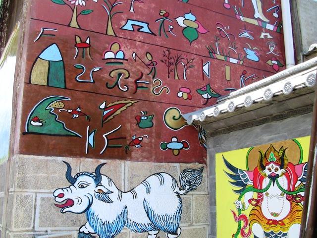 『 麗江古城からナシ族に伝わるトンパ文字の里、白沙古城に行ってみる 』 ..小鳥など現代でも通用するというか、現代アートがトンパ文字をモチーフにしているのでは?と思える程酷似しています。..