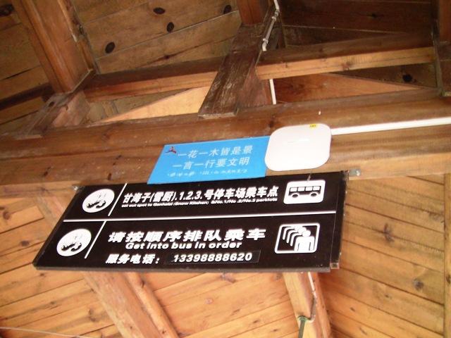 『 【玉龍雪山現地ツアー】富士山越えの絶景!高山病対策と行き方 』 ..画像は天井から吊り下げられた案内板です。カズは2号駐車場に向かいます。..