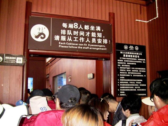 『 【玉龍雪山現地ツアー】富士山越えの絶景!高山病対策と行き方 』 ..ゴンドラは8名乗りです。..