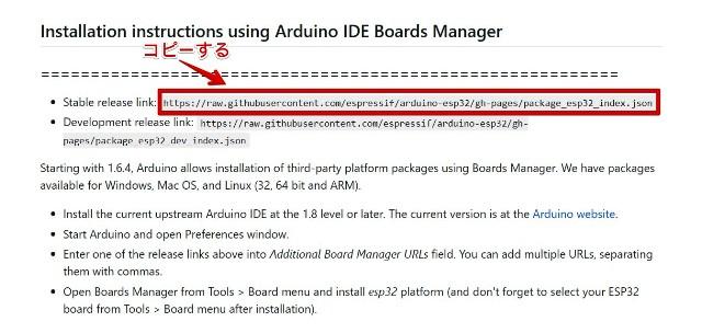 『 【農業 iot】海外旅行先からスマホで遠隔水やりする 』 ..arduino IDEをインストールしたらarduino IDEでesp32が使えるようにします。こちらのサイトからアドレスをコピーします。..