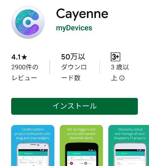 『 【農業 iot】海外旅行先からスマホで遠隔水やりする 』 ..アプリストアから「cayenne」で検索します。..