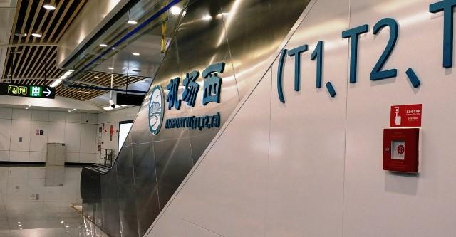 『 【中国】西安地下鉄の2019年路線図(地図)と乗り方 』 ..西安地下鉄 空港線西安地下鉄空港線は2019年9月23日に全線開通(T5のみ未開通)しました。..