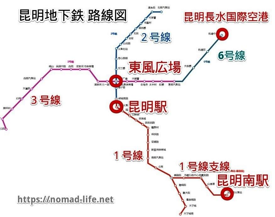 『 【2020年昆明空港・昆明駅】市内移動と地下鉄路線図 』 ..昆明地下鉄 路線図です。カズが訪れた2019/5月と変わりはないようです。..