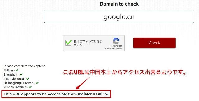 『 中国でグーグルマップがずれもなく使えるようになりました 』 ..では、googleの中国でのドメインgoogle.cnではどうでしょうか?..