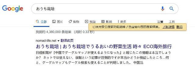 『 中国でグーグルマップがずれもなく使えるようになりました 』 ..キーワードに『おうち栽培』と入力して検索すると…..