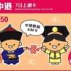 【香港 sim】を中国simカードとして設定する
